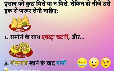Funny Food Jokes: गर्लफ्रेंड का करवा चौथ और बॉयफ्रेंड का SMS