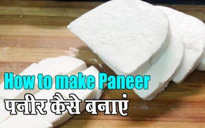 घर पर पनीर कैसे बनाएं (How to make Paneer at home)